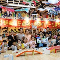 小蚂蚁俱乐部六一儿童节活动