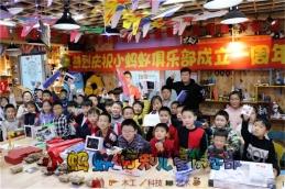 热烈庆祝小蚂蚁儿童俱乐部成立一周年!